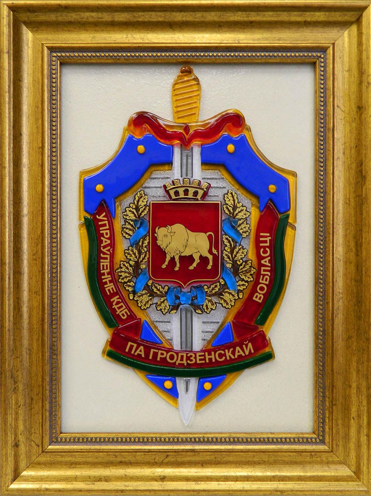 Герб КГБ по Гродненской области