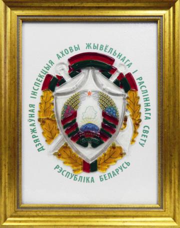 картина из стекла Герб Государственной инспекции охраны животного и растительного мира Республики Беларусь