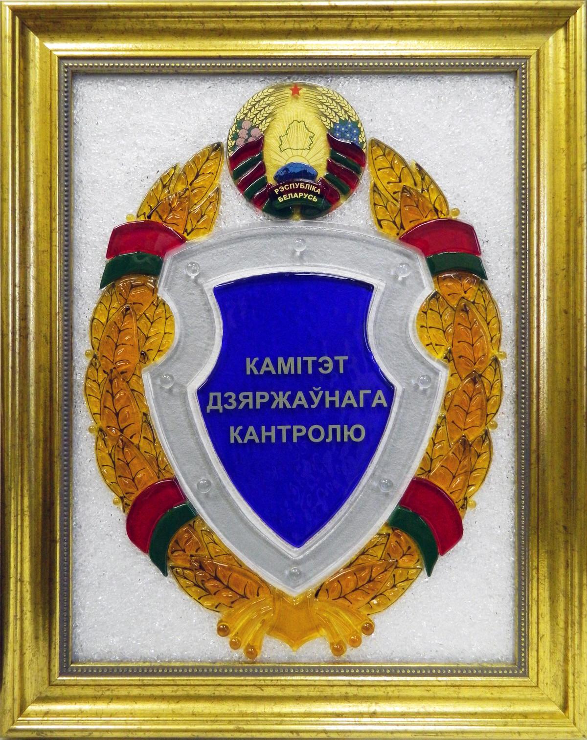 Герб из стекла КГК Минской области