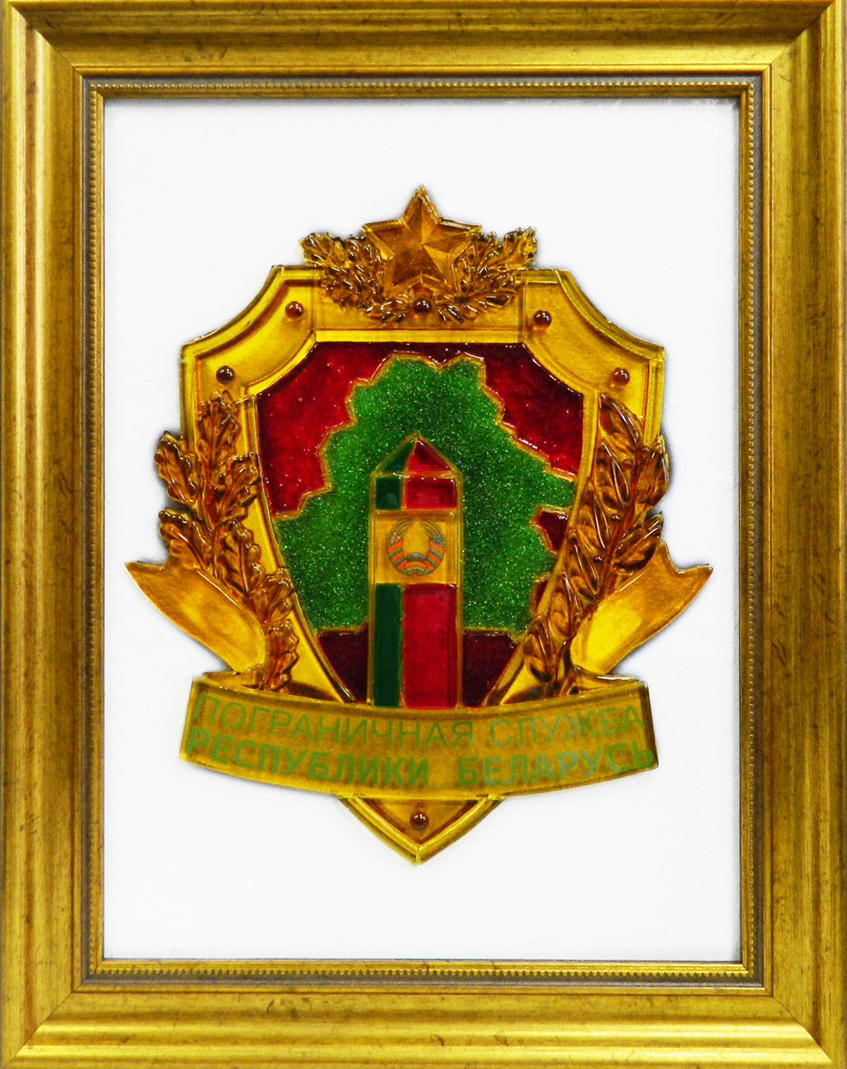 Герб Государственного пограничного комитета Республики Беларусь